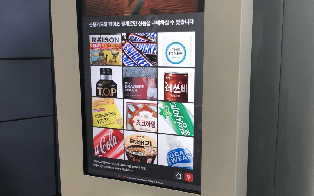무인자판기 솔루션