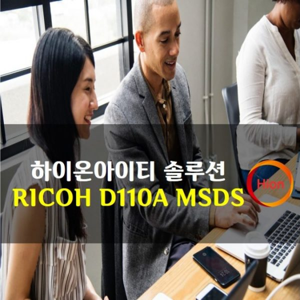RICOH D110A MSDS(Material Safety Data Sheet)