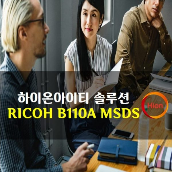 RICOH B110A MSDS(Material Safety Data Sheet)