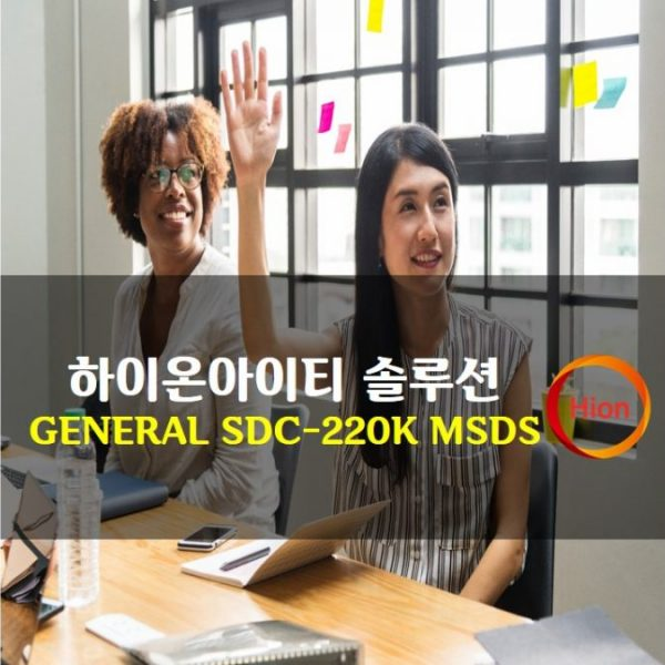 GENERAL SDC-220K MSDS(Material Safety Data Sheet)