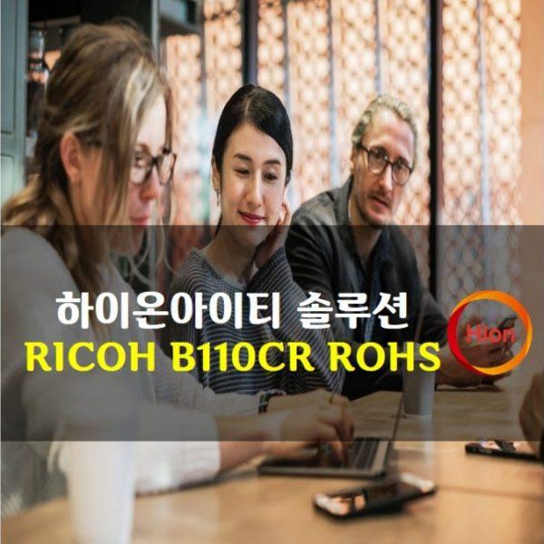 RICOH B110CR ROHS(Restriction of Hazardous Substances Directive)
