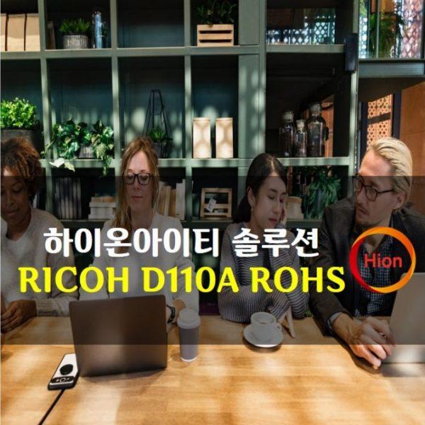 RICOH D110A ROHS(Restriction of Hazardous Substances Directive)