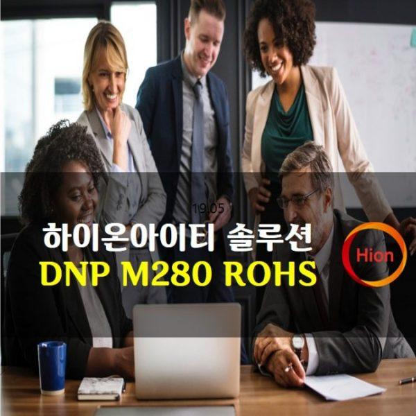 DNP M280 ROHS(Restriction of Hazardous Substances Directive)