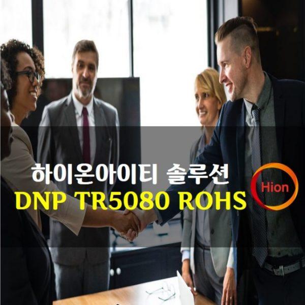 DNP TR5080 ROHS(Restriction of Hazardous Substances Directive)