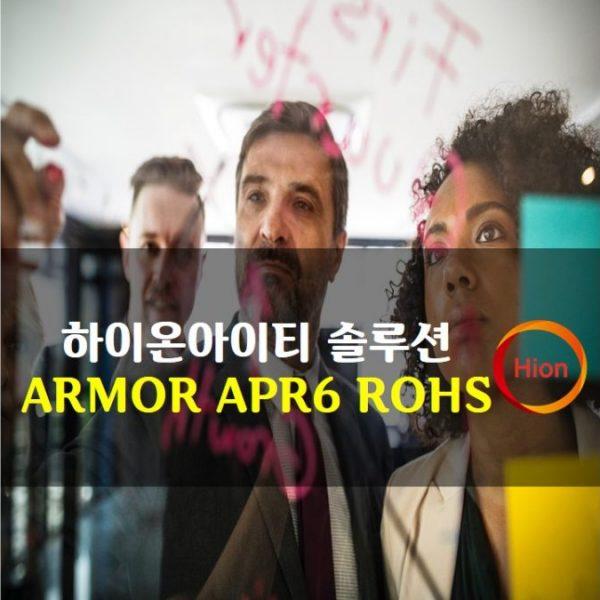 ARMOR APR6 ROHS(Restriction of Hazardous Substances Directive)