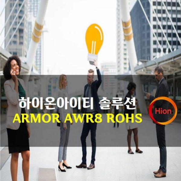 ARMOR AWR8 ROHS(Restriction of Hazardous Substances Directive)