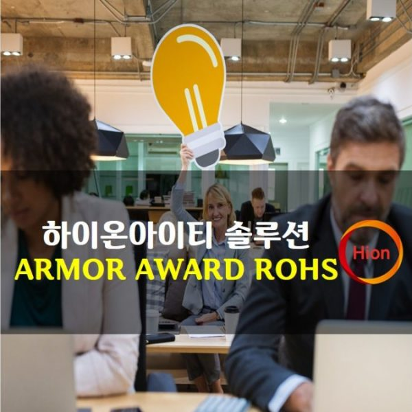 ARMOR AWARD ROHS(Restriction of Hazardous Substances Directive)