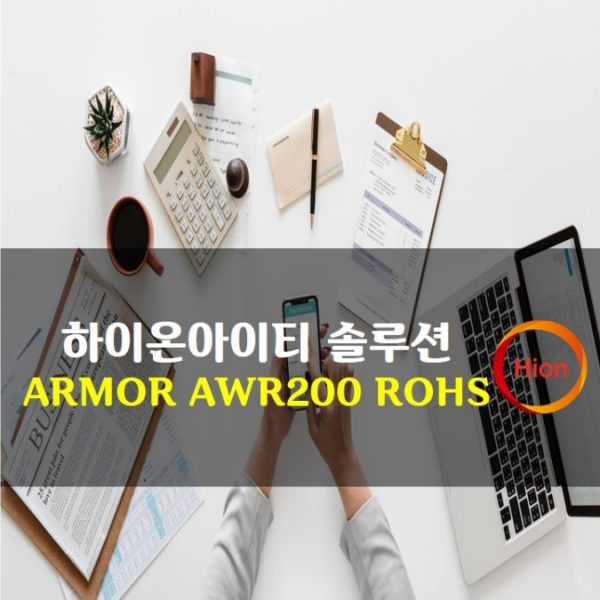 ARMOR AWR200 ROHS(Restriction of Hazardous Substances Directive)