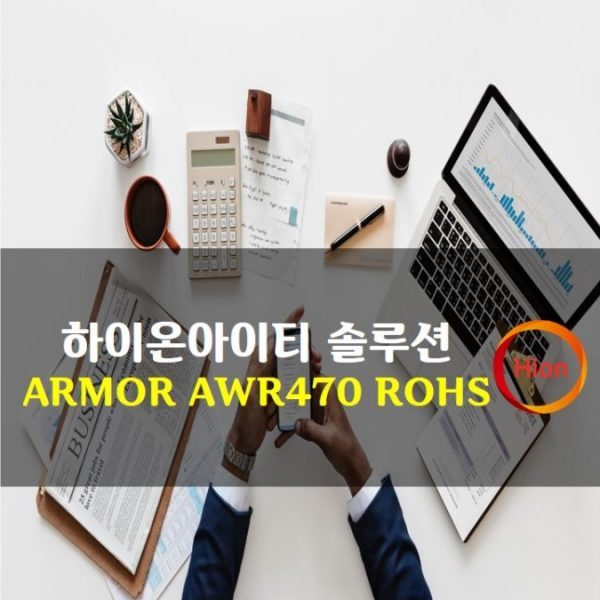 ARMOR AWR470 ROHS(Restriction of Hazardous Substances Directive)