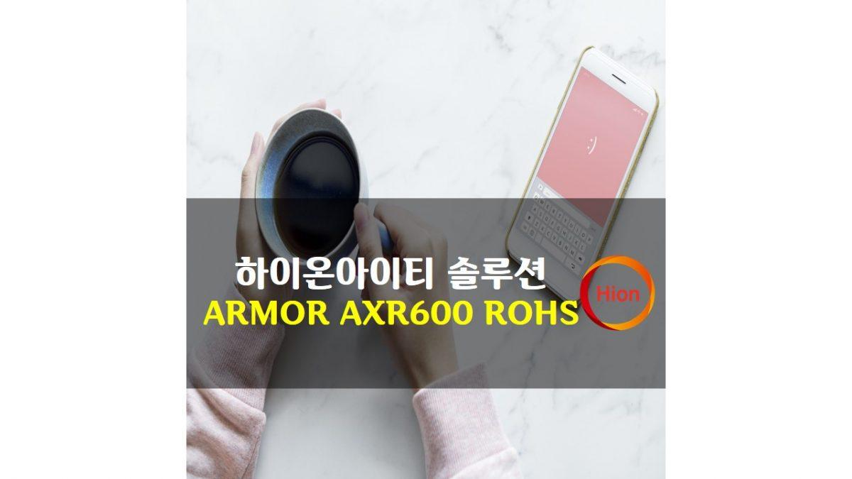 ARMOR AXR600 ROHS(Restriction of Hazardous Substances Directive)