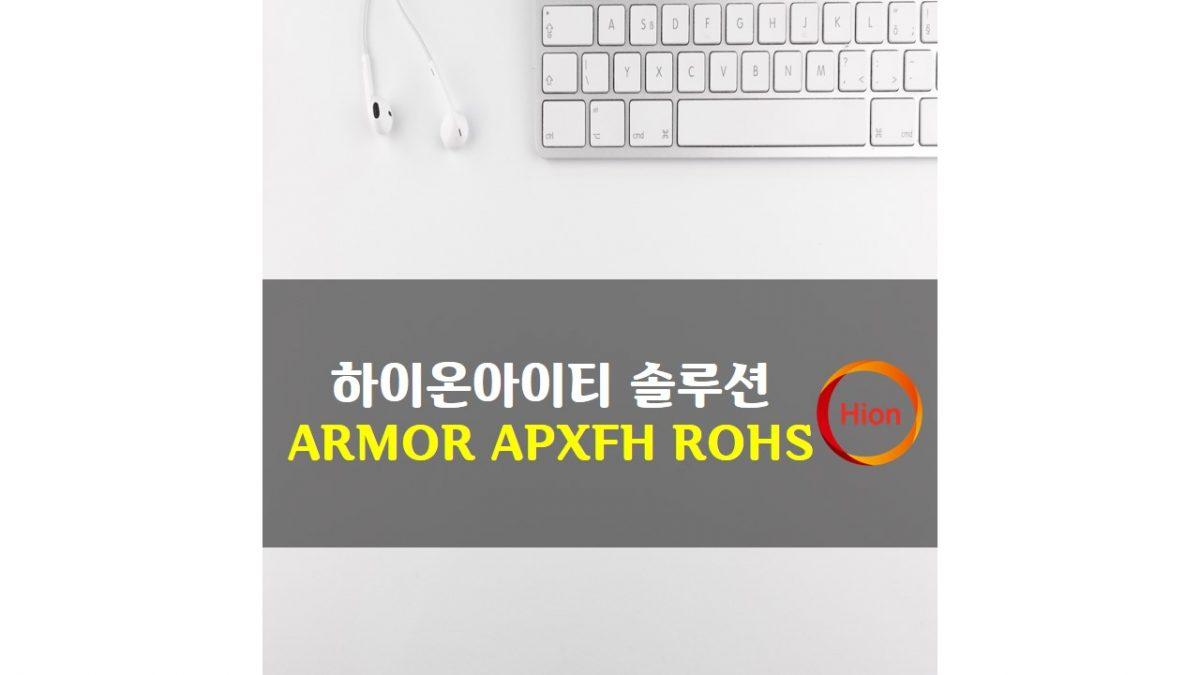 ARMOR APXFH ROHS(Restriction of Hazardous Substances Directive)