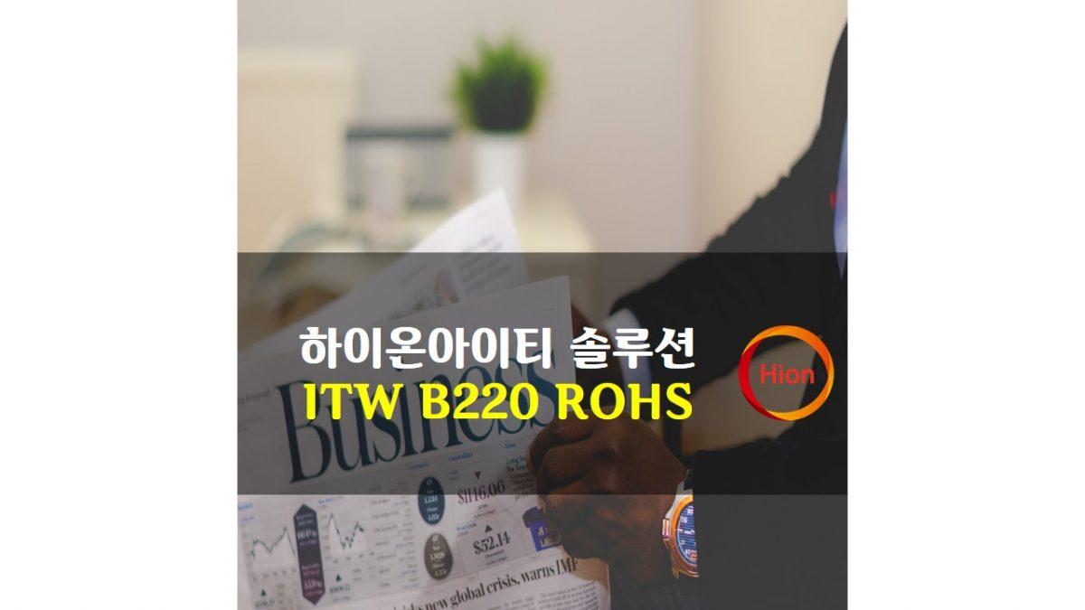 ITW B220 ROHS(Restriction of Hazardous Substances Directive)