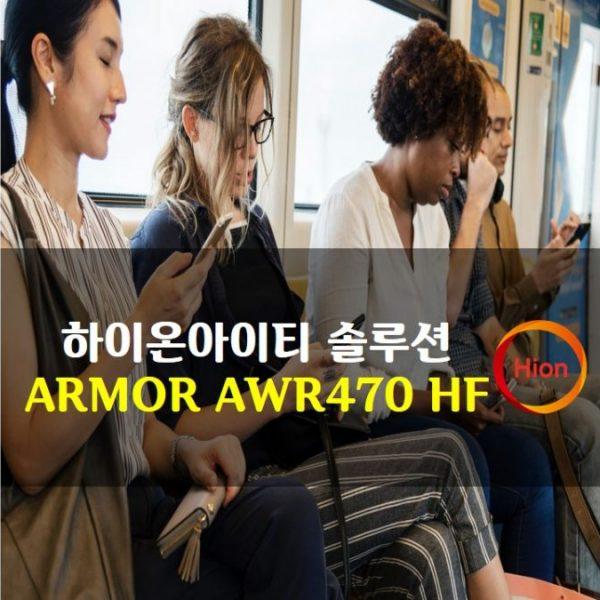 ARMOR AWR470 HF(Halogen Free)