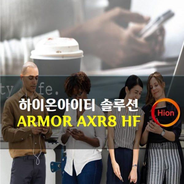 ARMOR AXR8 HF(Halogen Free)