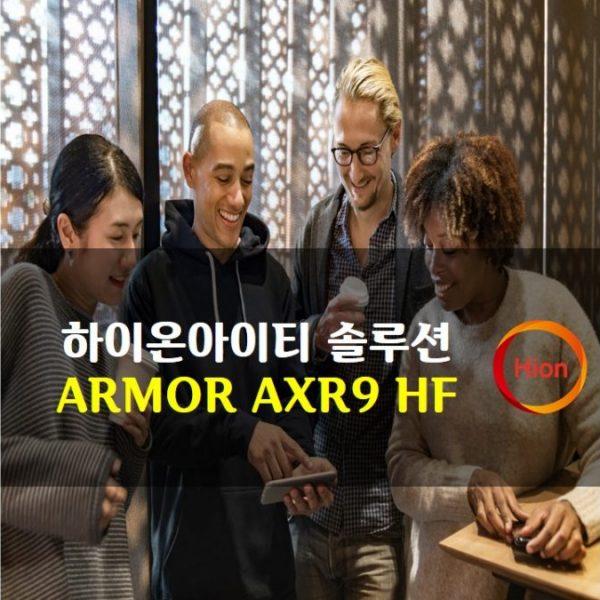 ARMOR AXR9 HF(Halogen Free)