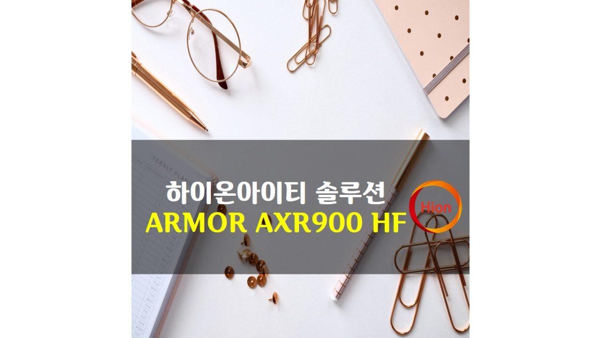 ARMOR AXR900 HF(Halogen Free)