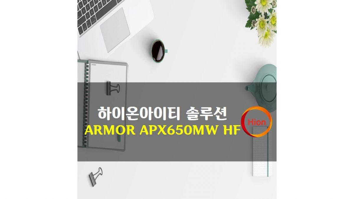 ARMOR APX650MW HF(Halogen Free)