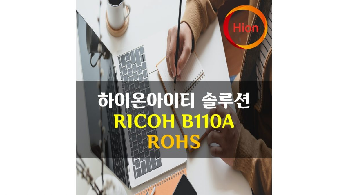 RICOH B110A RoHS(Restriction of Hazardous Substances Directive) 바코드리본시험성적서 유해물질시험성적서