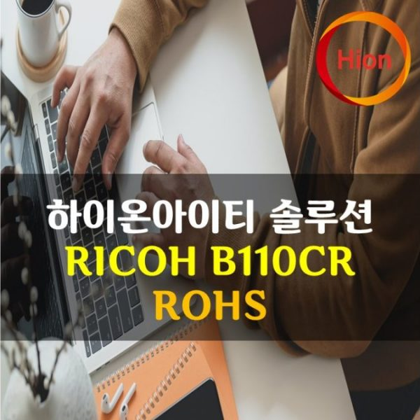 RICOH B110CR RoHS(Restriction of Hazardous Substances Directive) 바코드리본시험성적서 유해물질시험성적서
