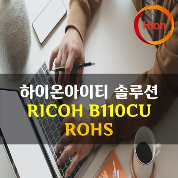 RICOH B110CU RoHS(Restriction of Hazardous Substances Directive) 바코드리본시험성적서 유해물질시험성적서