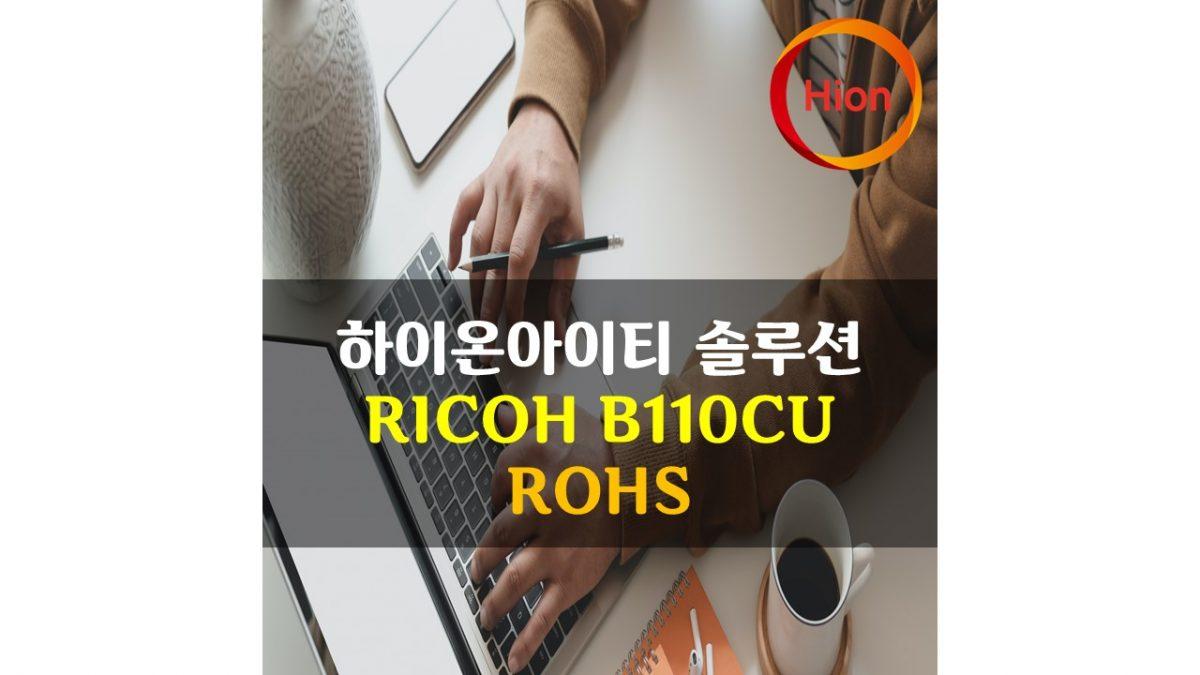 RICOH B110CU RoHS(Restriction of Hazardous Substances Directive) 바코드리본시험성적서 유해물질시험성적서