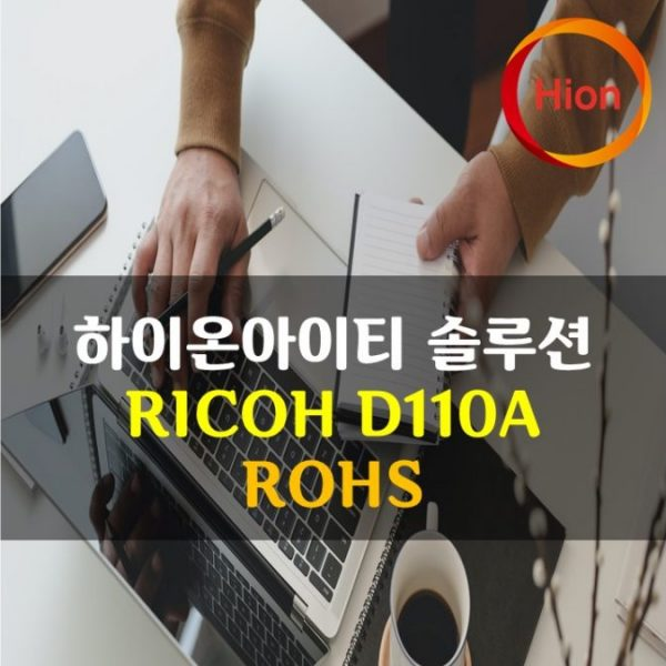 RICOH D110A RoHS(Restriction of Hazardous Substances Directive) 바코드리본시험성적서 유해물질시험성적서