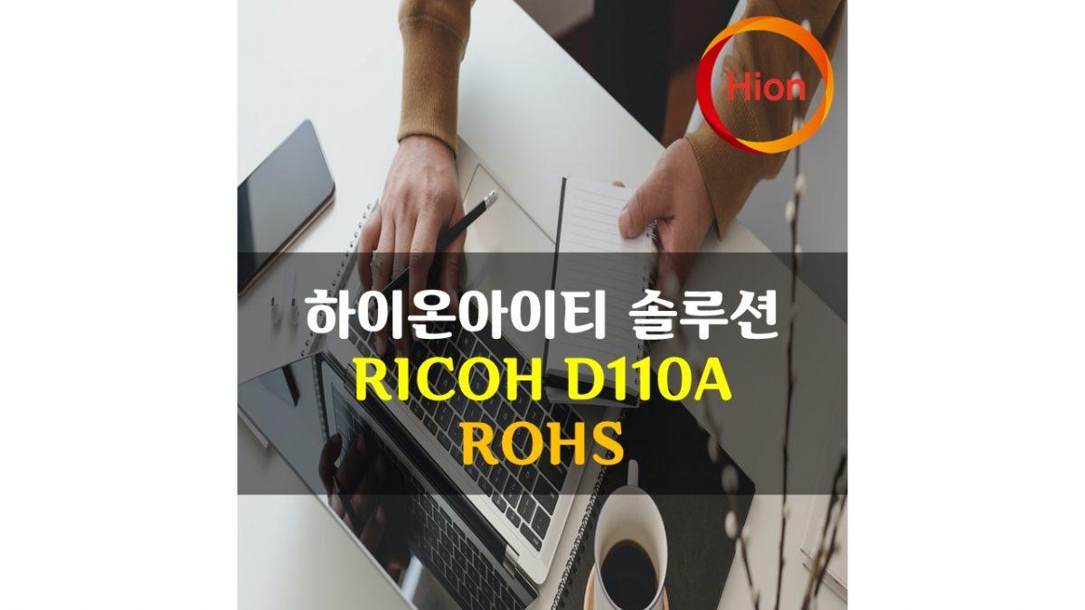 RICOH D110A RoHS(Restriction of Hazardous Substances Directive) 바코드리본시험성적서 유해물질시험성적서