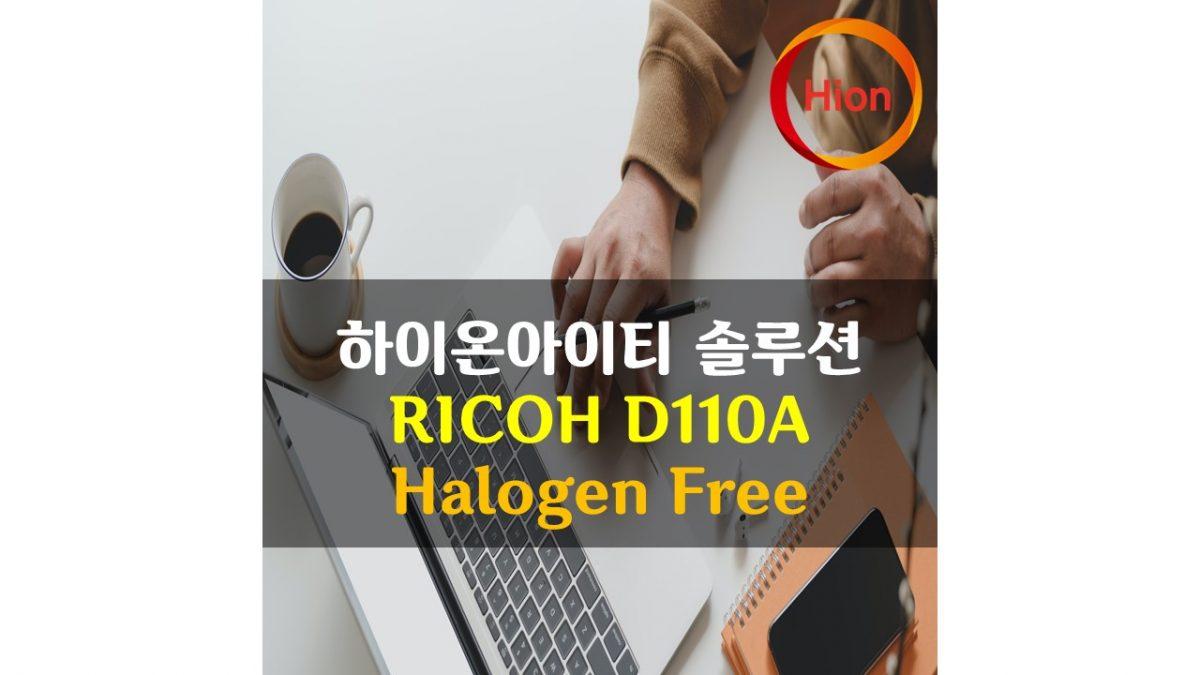 RICOH D110A HF(Halogen Free) 바코드리본시험성적서 유해물질시험성적서